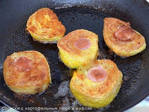 Фото к рецепту: Сосиски с картофельным пюре в вафлях