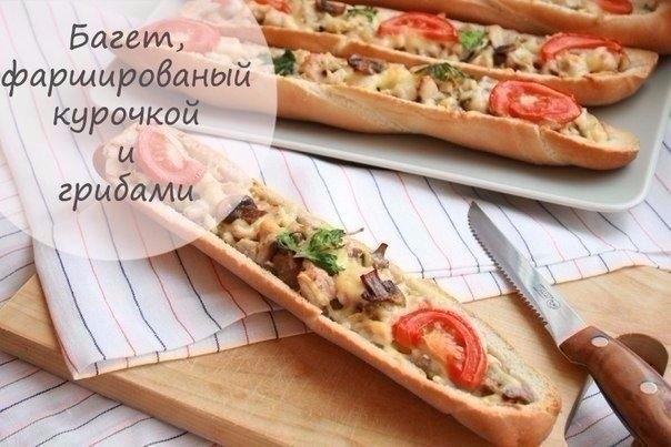 Фото к рецепту: Багет, фаршированный курочкой и грибами