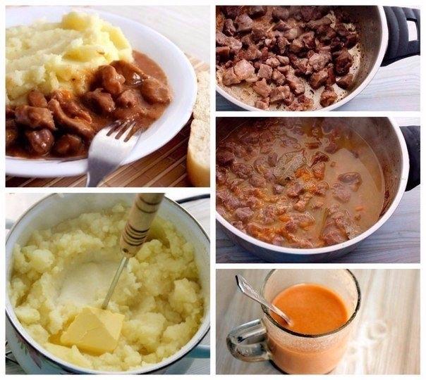 Фото к рецепту: Гуляш с подливой и картофельным пюре из детства